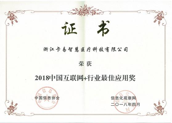 2018中国互联网行业最佳应用201704.jpg